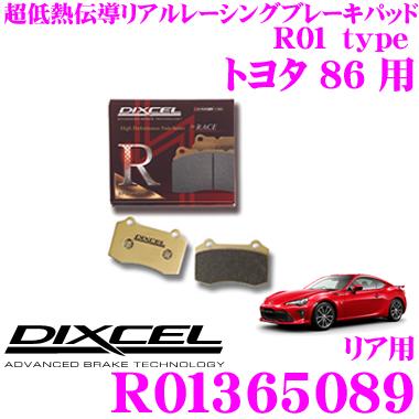 DIXCEL ディクセル R01365089R01type競技車両向けブレーキパッド【踏力により自在にコントロールできるレーシングパッド! トヨタ 86等】