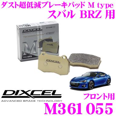 DIXCEL ディクセル M361055Mtypeブレーキパッド(ストリート~ワインディング向け)【ブレーキダスト超低減! スバル BRZ 等】