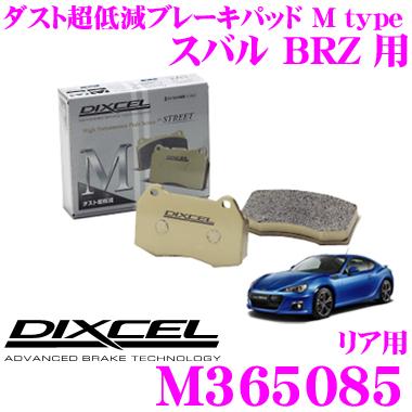 DIXCEL ディクセル M365085Mtypeブレーキパッド(ストリート~ワインディング向け)【ブレーキダスト超低減! スバル BRZ 等】