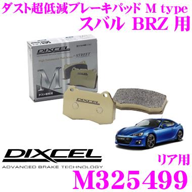 DIXCEL ディクセル M325499 Mtypeブレーキパッド(ストリート~ワインディング向け)【ブレーキダスト超低減! スバル BRZ 等】