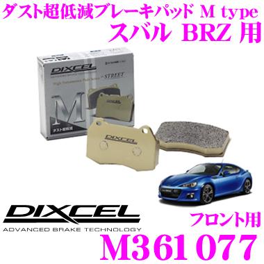 DIXCEL ディクセル M361077 Mtypeブレーキパッド(ストリート~ワインディング向け)【ブレーキダスト超低減! スバル BRZ 等】