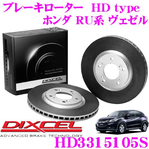 DIXCEL ディクセル HD3315105S HDtypeブレーキローター(ブレーキディスク) 【より高い安定性と制動力! ホンダ RU系 ヴェゼル】