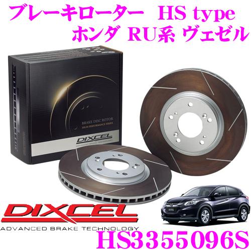 DIXCEL ディクセル HS3355096S HStypeスリット入りブレーキローター(ブレーキディスク)【制動力と安定性を高次元で融合! ホンダ RU系 ヴェゼル】