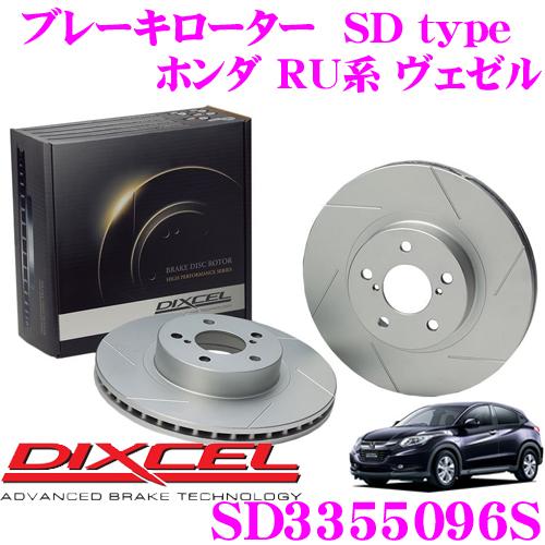 DIXCEL ディクセル SD3355096SSDtypeスリット入りブレーキローター(ブレーキディスク)【制動力プラス20%の安全性! ホンダ RU系 ヴェゼル】