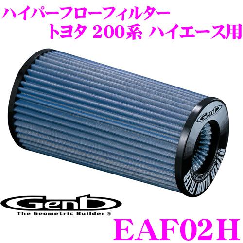 Genb 玄武 エアクリーナー ハイパーフローフィルター EAF02H 【トヨタ 200系 ハイエース ディーゼルエンジン車用】
