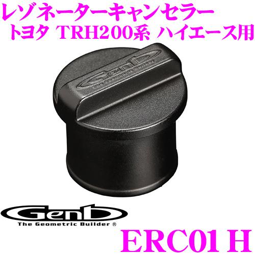 当店在庫あり即納 直営限定アウトレット 9 4~9 11はエントリー+3点以上購入でP10倍 Genb 玄武 ハイエース用 日本全国 送料無料 TRH200系 ERC01H トヨタ レゾネーターキャンセラー
