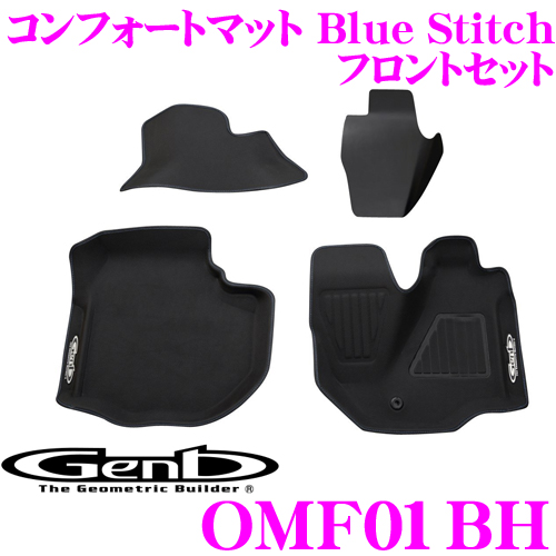Genb 玄武 OMF01BH コンフォートマット Blue Stitch フロントセット 【トヨタ 200系 標準ボディ ハイエース用】