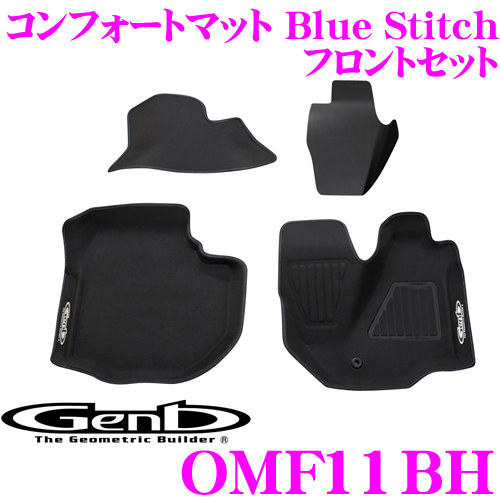 Genb 玄武 OMF11BH コンフォートマット Blue Stitch フロントセット 【トヨタ 200系 ワイドボディ ハイエース用】