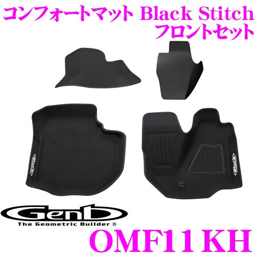 Genb 玄武 OMF11KH コンフォートマット Black Stitch フロントセット 【トヨタ 200系 ワイドボディ ハイエース用】
