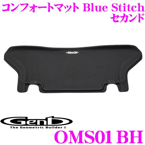 Genb 玄武 OMS01BHコンフォートマット Blue Stitch セカンドシート【トヨタ 200系 標準ボディ ハイエース用】
