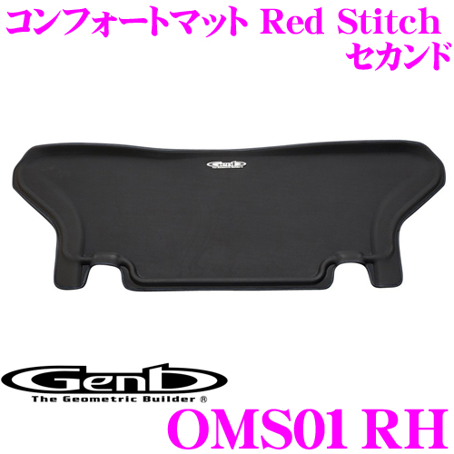 Genb 玄武 OMS01RH コンフォートマット Red Stitch セカンドシート 【トヨタ 200系 標準ボディ ハイエース用】