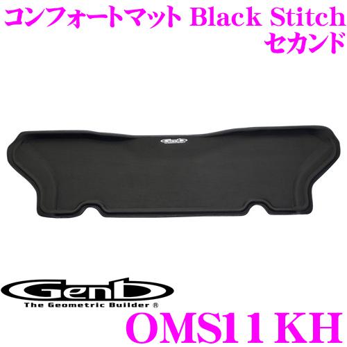 Genb 玄武 OMS11KH コンフォートマット Black Stitch セカンドシート 【トヨタ 200系 ワイドボディ ハイエース用】