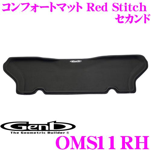 Genb 玄武 OMS11RH コンフォートマット Red Stitch セカンドシート 【トヨタ 200系 ワイドボディ ハイエース用】