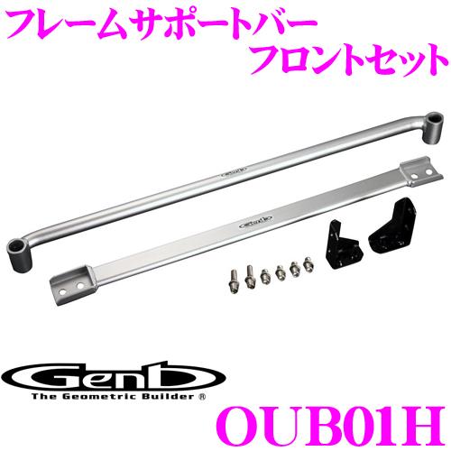 Genb 玄武 OUB01H フレームサポートバー フロントセット 【トヨタ 200系 標準ボディ 2WD ハイエース用】