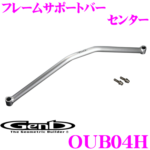 Genb 玄武 OUB04H フレームサポートバー センター 【トヨタ 200系 標準ボディ 4WD ハイエース用】