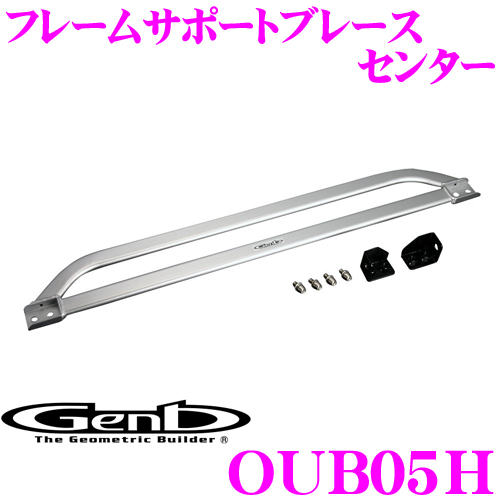 Genb 玄武 OUB05H フレームサポートブレース センター 【トヨタ 200系 標準ボディ ハイエース用】