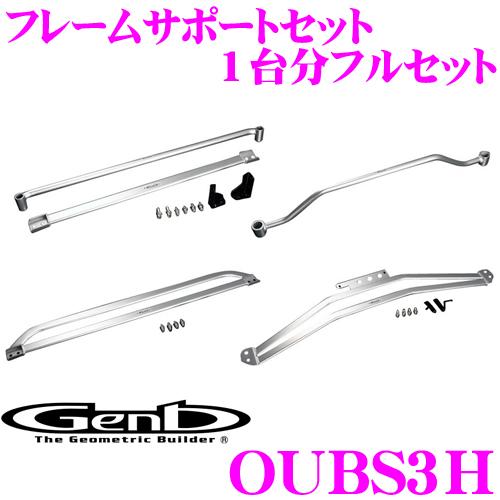 Genb 玄武 OUBS3H フレームサポートセット 1台分フルセット 【トヨタ 200系 ワイドボディ 2WD ハイエース用】