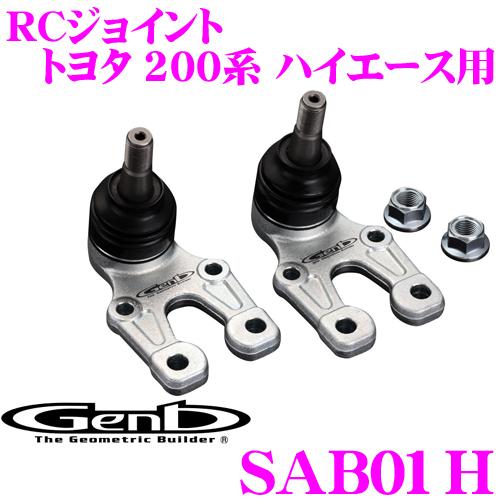 Genb 玄武 SAB01H RCジョイント 【トヨタ 200系 2WD ハイエース用】