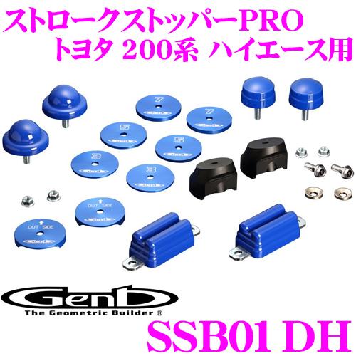 Genb 玄武 SSB01DH ストロークストッパーPRO フロントリアセット 【トヨタ 200系 2WD ハイエース 用】