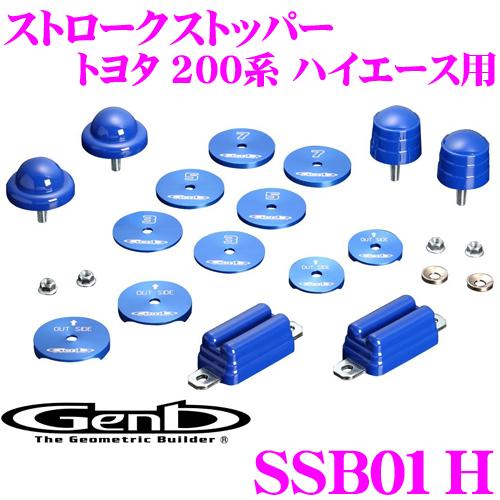 Genb 玄武 SSB01H ストロークストッパー フロントリアセット 【トヨタ 200系 2WD ハイエース用】