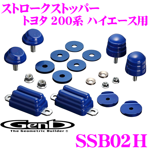 Genb 玄武 SSB02H ストロークストッパー 【トヨタ 200系 4WD ハイエース用】