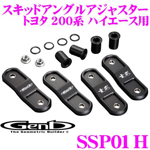 Genb 玄武 SSP01H スキッドアングルアジャスター 【トヨタ 200系 ハイエース用】