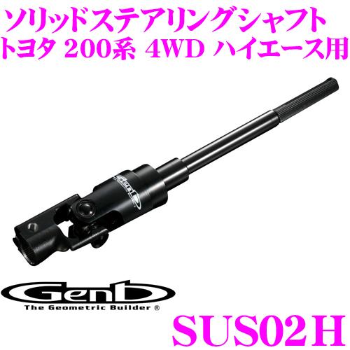 Genb 玄武 SUS02H ソリッドステアリングシャフト 【トヨタ 200系 4WD ハイエース用】