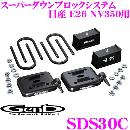 Genb 玄武 SDS30C ローダウンキット スーパーダウンブロックシステム 【3.0インチ/-75mm】 【日産 E26 NV350用】
