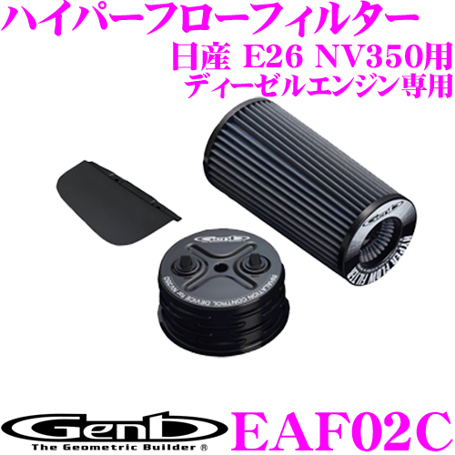 Genb 玄武 エアクリーナー ハイパーフローフィルター EAF02C 【ニッサン E26 NV350キャラバン ディーゼルエンジン専用】