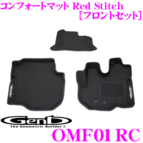Genb 玄武 OMF01RC コンフォートマット Red Stitch フロントセット 【日産 E26 キャラバン NV350用】