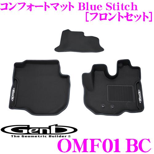 Genb 玄武 OMF01BC コンフォートマット Blue Stitch フロントセット 【日産 E26 キャラバン NV350用】