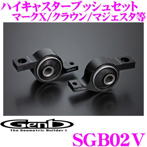 Genb 玄武 SGB02Vハイキャスターブッシュセットトヨタ マークX / クラウン / マジェスタ等