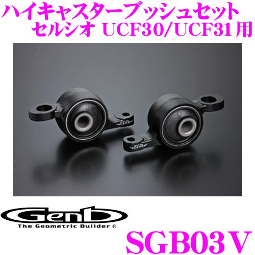 Genb 玄武 SGB03Vハイキャスターブッシュセットトヨタ セルシオ UCF30 / UCF31