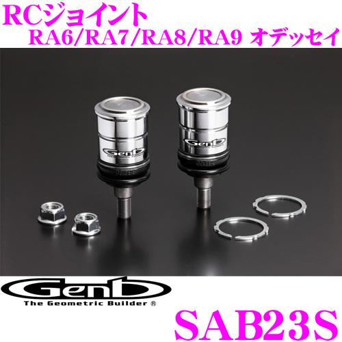 Genb 玄武 SAB23S RCジョイント ホンダ RA6 / RA7 / RA8 / RA9 オデッセイ用