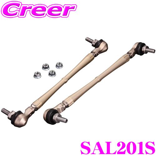 Genb 玄武 SAL201S アジャスタブルスタビリンク フロント ホンダ GD系 フィット用