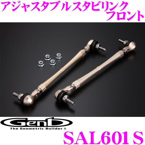 Genb 玄武 SAL601Sアジャスタブルスタビリンク フロントスズキ ZC系 ZD系 スイフト用
