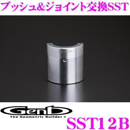 Genb 玄武 SST12B ブッシュ&ジョイント交換SST