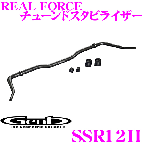 Genb 玄武 SSR12H REAL FORCE チューンドスタビライザー トヨタ TRH/KDH200系(ワイドボディ 4WD) ハイエース