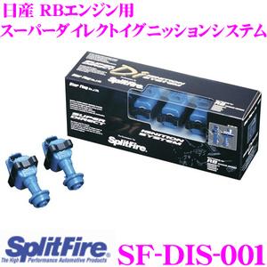 SplitFire スプリットファイア SF-DIS-001 日産 RBエンジン用 SplitFireスーパーダイレクトイグニッションシステム 【R32 R33 スカイライン/スカイラインGT-R等】