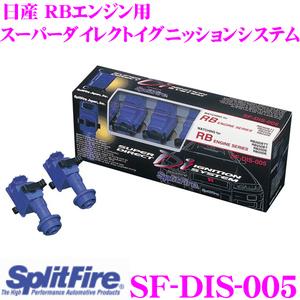 SplitFire スプリットファイア SF-DIS-005 日産 RBエンジン用 SplitFireスーパーダイレクトイグニッションシステム 【スカイライン/ステージア/セドリック等】