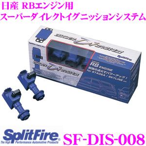 SplitFire スプリットファイア SF-DIS-008 日産 RBエンジン用 SplitFireスーパーダイレクトイグニッションシステム 【R34 スカイライン/C34 ステージア/Y34 グロリア等】