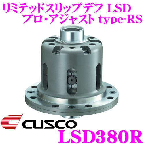 送料無料 CUSCO クスコ LSD380R ホンダ AP1系 完売 AP2系 1Way LSD S2000用 リミテッドスリップデフ アジャストtype-RS 日本全国 プロ
