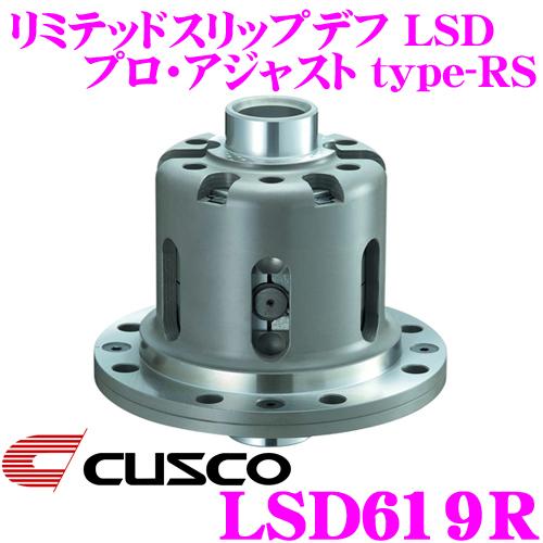 送料無料 CUSCO クスコ LSD619R スズキ 宅配便送料無料 ZC32S系 LSD リミテッドスリップデフ スイフトスポーツ用 アジャストtype-RS プロ 新生活