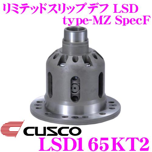 CUSCO クスコ LSD165KT2 マツダ FC3S RX-7 2way(1.5&2way) Spec-F リミテッドスリップデフ type-RS SpecF 【タイプRS・MZの効きをよりマイルドに!】