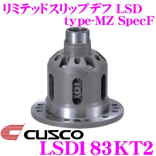 CUSCO クスコ LSD183KT2 スバル GC8 インプレッサ WRX 2way(1.5&2way) Spec-F リミテッドスリップデフ type-RS SpecF 【タイプRS・MZの効きをよりマイルドに!】