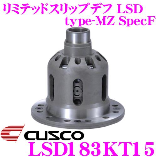 CUSCO クスコ LSD183KT15 スバル GC8 インプレッサ WRX 1.5way(1.5&2way) Spec-F リミテッドスリップデフ type-RS SpecF 【タイプRS・MZの効きをよりマイルドに!】