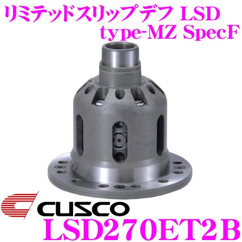 CUSCO クスコ LSD270ET2B 日産 PS13 シルビア 2way(1&2way) Spec-F リミテッドスリップデフ type-RS SpecF 【タイプRS・MZの効きをよりマイルドに!】