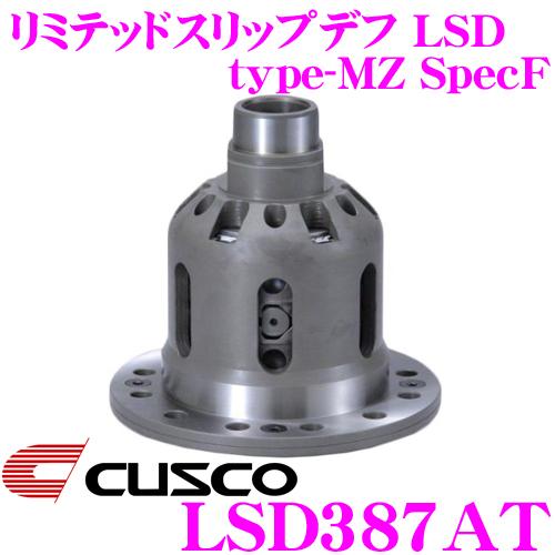 CUSCO クスコ LSD387AT ホンダ GE8 フィット 1way リミテッドスリップデフ type-RS SpecF 【タイプRS・MZの効きをよりマイルドに!】