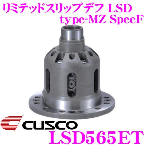 CUSCO クスコ LSD565ET マツダ FC3S RX-7 1way(1&2way) Spec-F リミテッドスリップデフ type-RS SpecF 【タイプRS・MZの効きをよりマイルドに!】