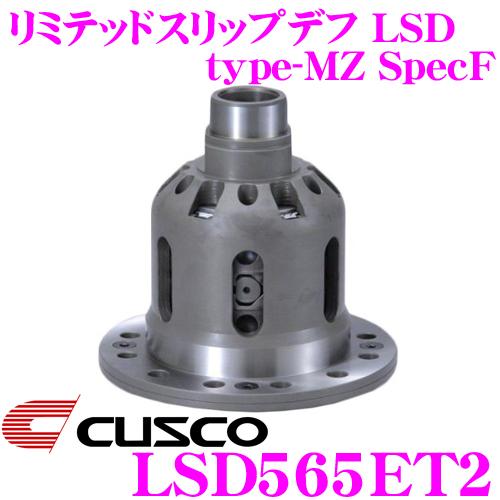 CUSCO クスコ LSD565ET2 マツダ FC3S RX-7 2way(1&2way) Spec-F リミテッドスリップデフ type-RS SpecF 【タイプRS・MZの効きをよりマイルドに!】